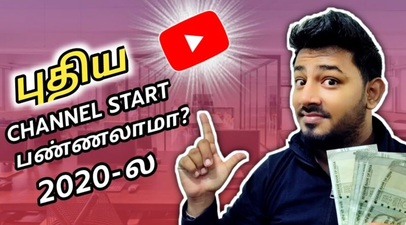 Is it Good to start YOUTUBE CHANNEL in 2020 Tamil | Tamil TechLancer
