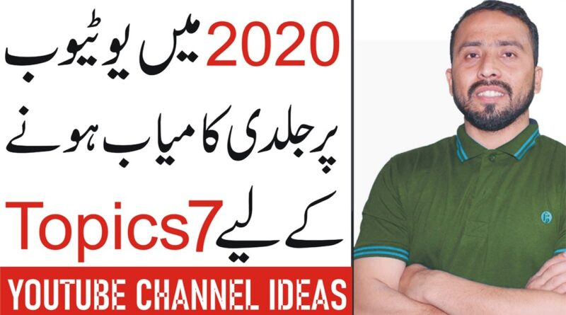 7 Best Youtube Channel Ideas 2020 || How To Start a Youtube Channel in 2020