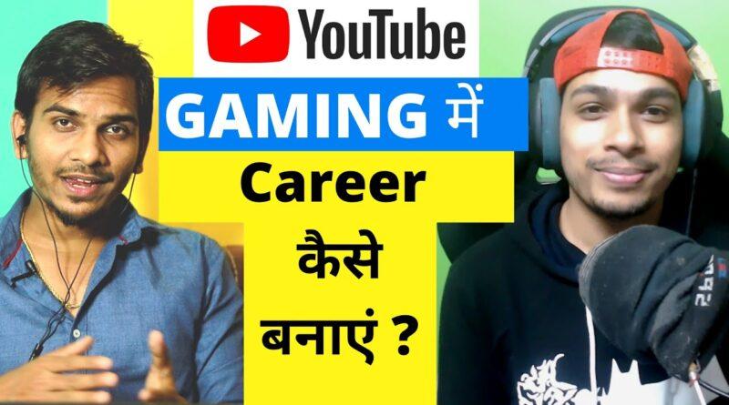 YouTube Gaming से लाखो कैसे कमाएं ? How To Earn Money by Playing Games on YouTube !!