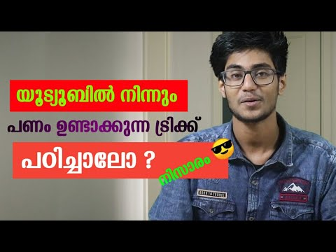 How to Start a YouTube channel and how to Earn money | Malayalam