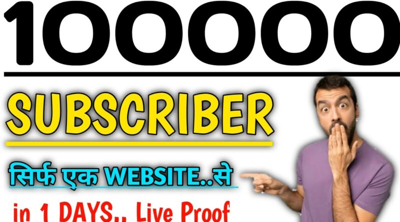Youtube Subscriber Kaise Badhaye | How To Get Free Youtube Subscribers Everyday | 1k subs in 1 day