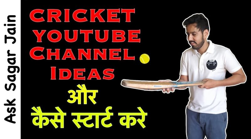 How to Start a Cricket YouTube Channel | How to grow a Cricket YouTube Channel