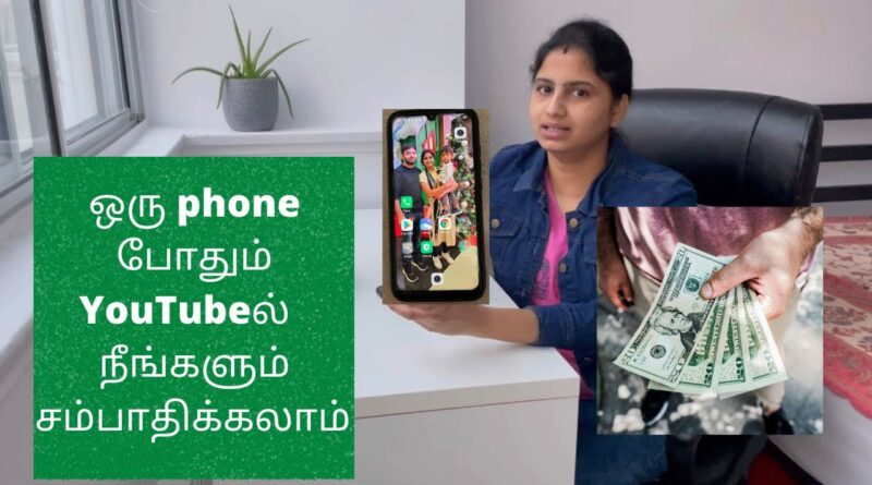 YouTubeல் பணம் சம்பாதிப்பது எப்படி | How to start YouTube Channel in tamil