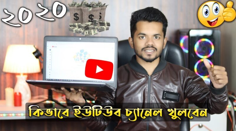 How To Start A YouTube Channel & Earn Money In Bangladesh 2020