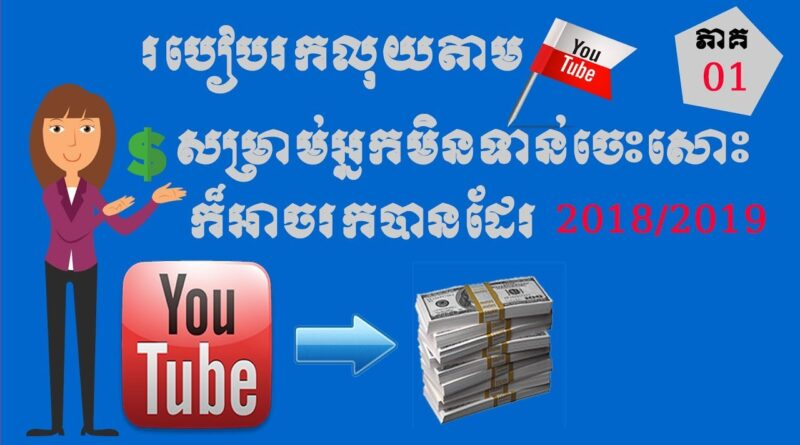 [Part 01] How To Earn Money On YouTube in 2018/2019