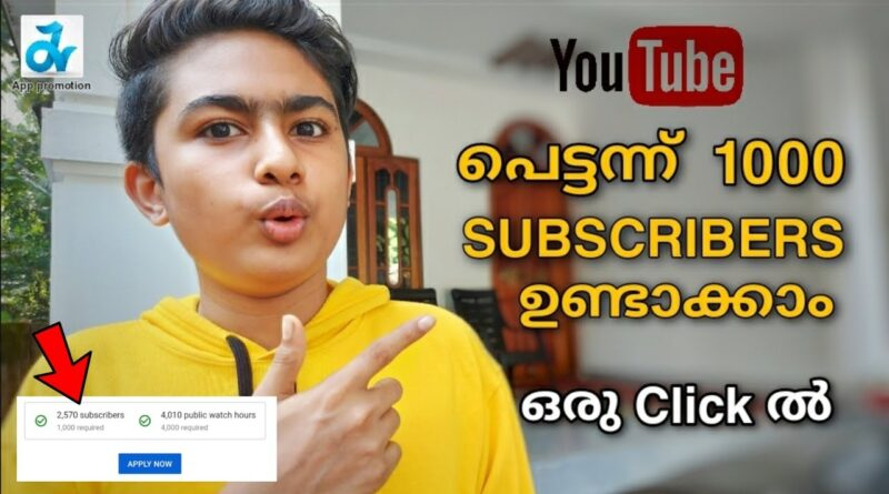 How To Get 1000 Subscribers In YouTube | How To Get 1000 Subscribers In one Month | Malayalam