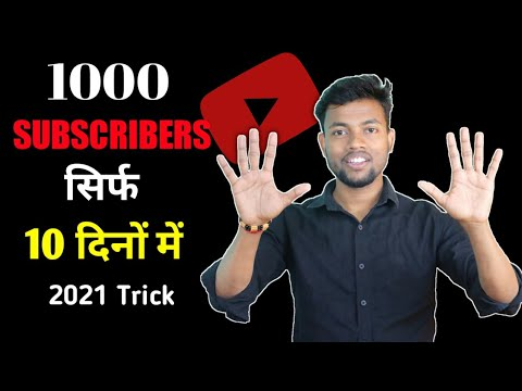 How to Get First 1000 Subscribers On Youtube || in 10 Days || 2021 Trick