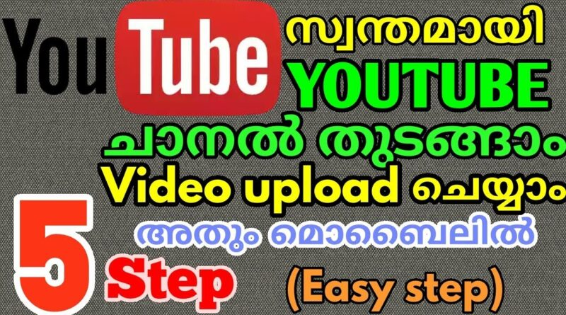 Mobile tips How can Create youtube channel in mobile (malayalam)
