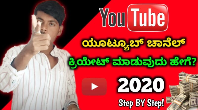How To Create Youtube Channel In Kannada 2020 | Create New Youtube Channel Step By Step Tutorial |